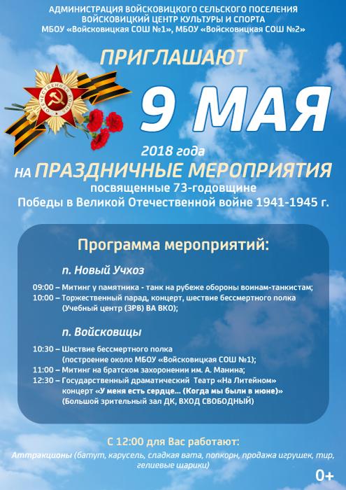Афиша-9-мая-1