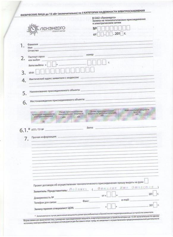Информация филиала ОАО